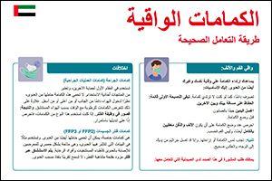 """Informations-Flyer """"Schutzmasken"""" Arabisch (PDF)"""