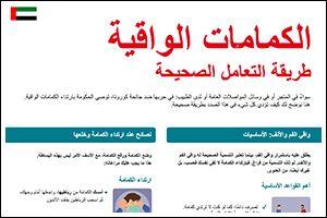 """Informations-Poster """"Schutzmasken"""" Arabisch (PDF)"""